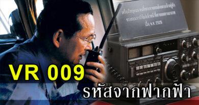 สัญญาณจากฟ้า VR009 พระอัจฉริยภาพด้านการสื่อสารที่ทรงห่วงใยพสกนิกร