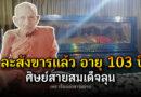 ละสังขารแล้ว ศิษย์สายสมเด็จลุน หลวงปู่สี อภิรโส อายุ 103 ปี