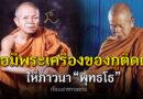 """96 ปี ชาตกาล หลวงพ่อคูณ """"พระบ้านบ้าน"""" ที่อยู่ในใจคนไทยนับล้าน"""