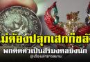 """""""เหรียญบาทพญาครุฑปี ๑๗"""" มีพกติดตัวไว้ไม่ผิดหวัง ศักดิ์สิทธิ์ยิ่งนัก ไม่ต้องผ่านพิธีกรรมการปลุกเสกแต่อย่างใด"""
