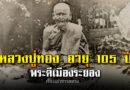 เกจิ 6 แผ่นดิน หลวงปู่ทอง อายุ 105 ปี ผู้แตกฉานด้านวิปัสสนา กรรมฐานเมืองระยอง