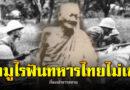 """คาถาพุทแลแล """"หลวงปู่ทอง วัดราชโยธา"""" ทหารไทยเจอดาบซามูไร ฟันเท่าไหร่ก็ไม่เข้า"""