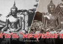 """ทำไม """"พระพุทธชินราช"""" จึงเป็นพระพุทธรูปที่สวยและมีจำลองมากที่สุด?"""