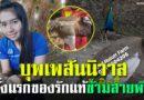 ผู้สร้างตำนานรักข้ามเผ่าพันธุ์ นกยูงไฮบริดตัวแรกและครั้งแรกในประเทศไทย