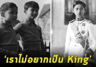 """รัชกาลที่ 8 """"พระมหากษัตริย์ ผู้ไม่อยากเป็น King"""" พร้อมเหตุผลส่วนพระองค์ 6 ข้อ"""